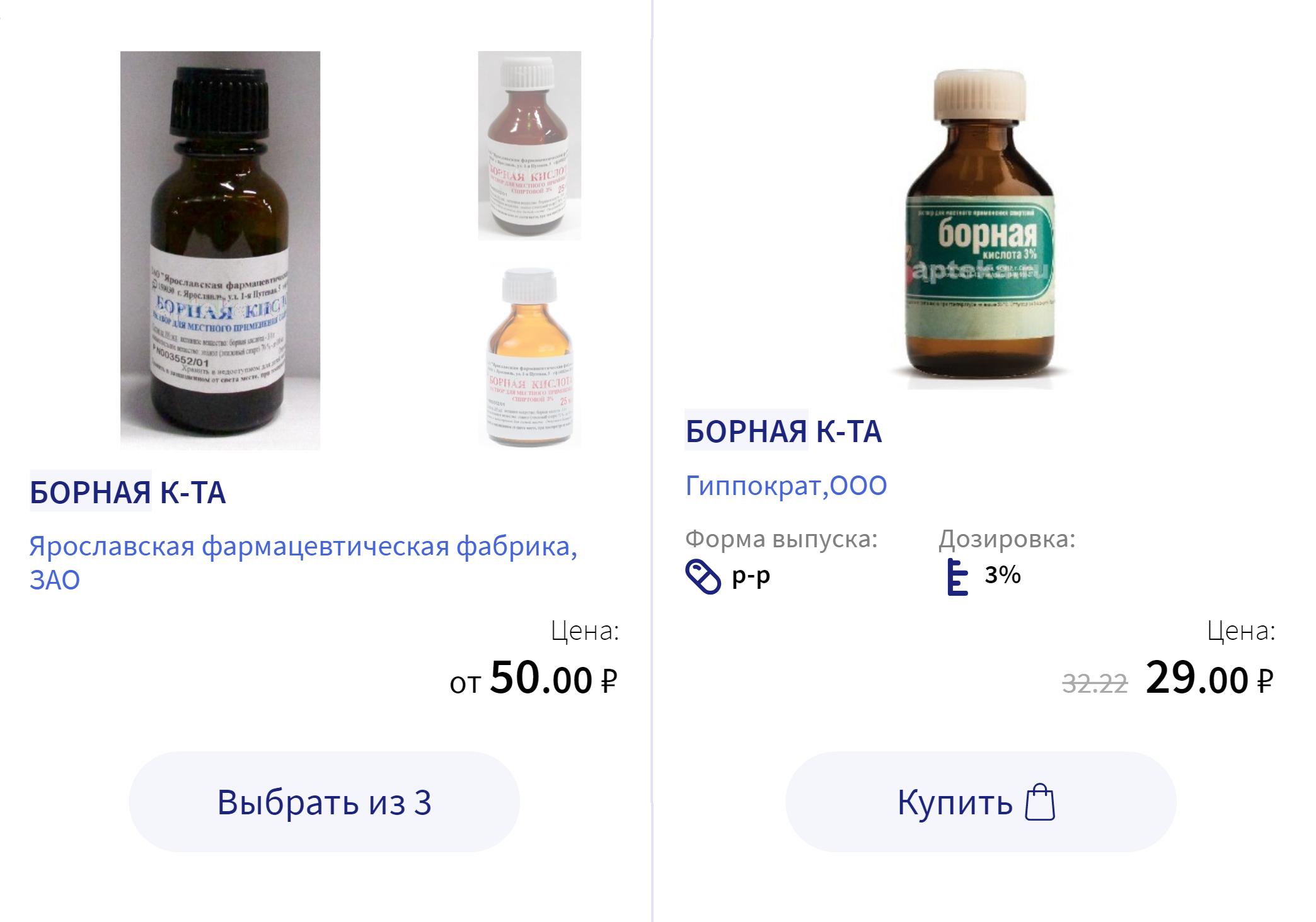 Борная кислота стоит недорого, а продается в любой аптеке. Это предложения на «Аптеке-ру»