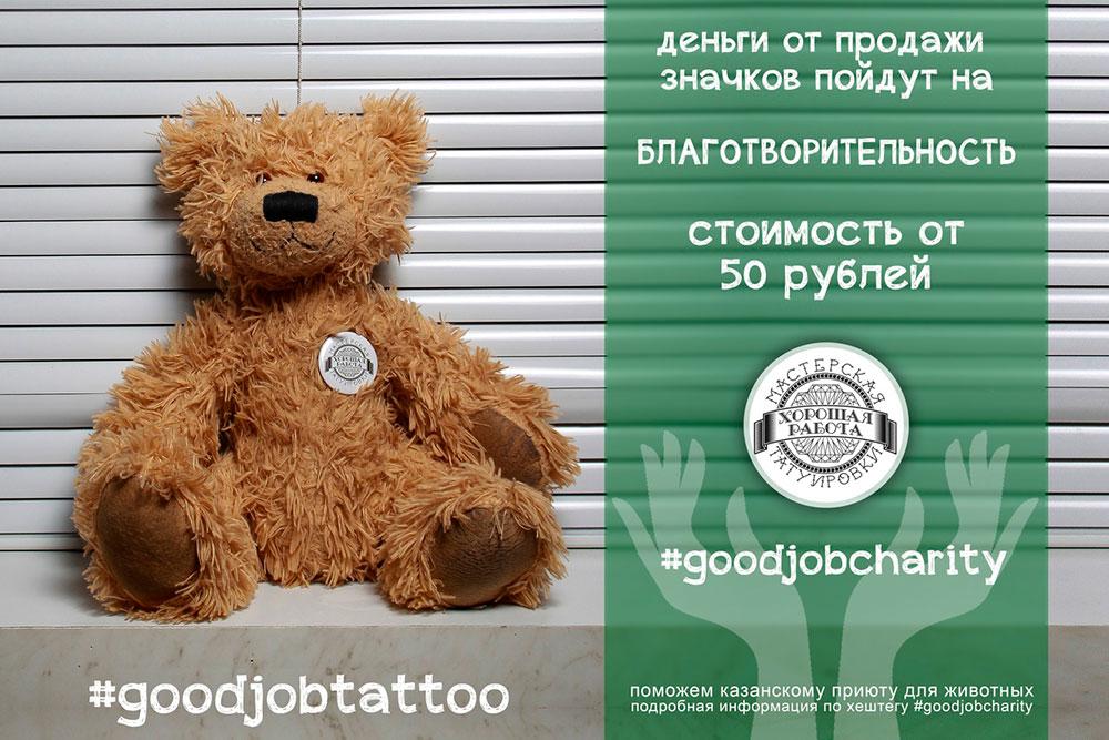 Постер благотворительной акции. На игрушечном мишке — значок, который получал каждый участник