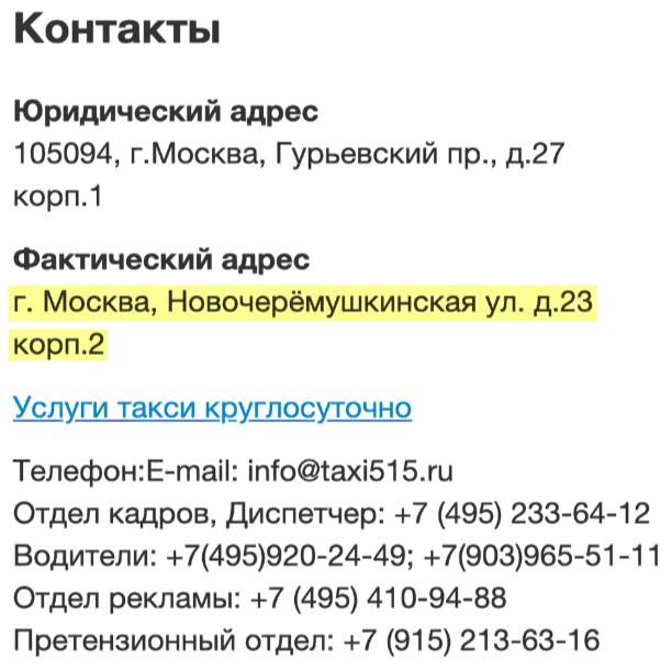 Этотже адрес в 2016году указывала на своем сайте служба такси «Такси-515»