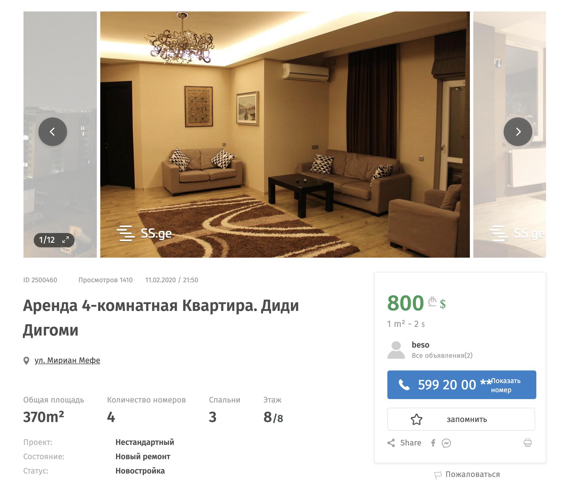 Эту огромную квартиру площадью 370 м² в Сабуртало сдают всего за 800$ (около 54 014<span class=ruble>Р</span>). Почему так дешево? Да потому, что это район Диди Дигоми