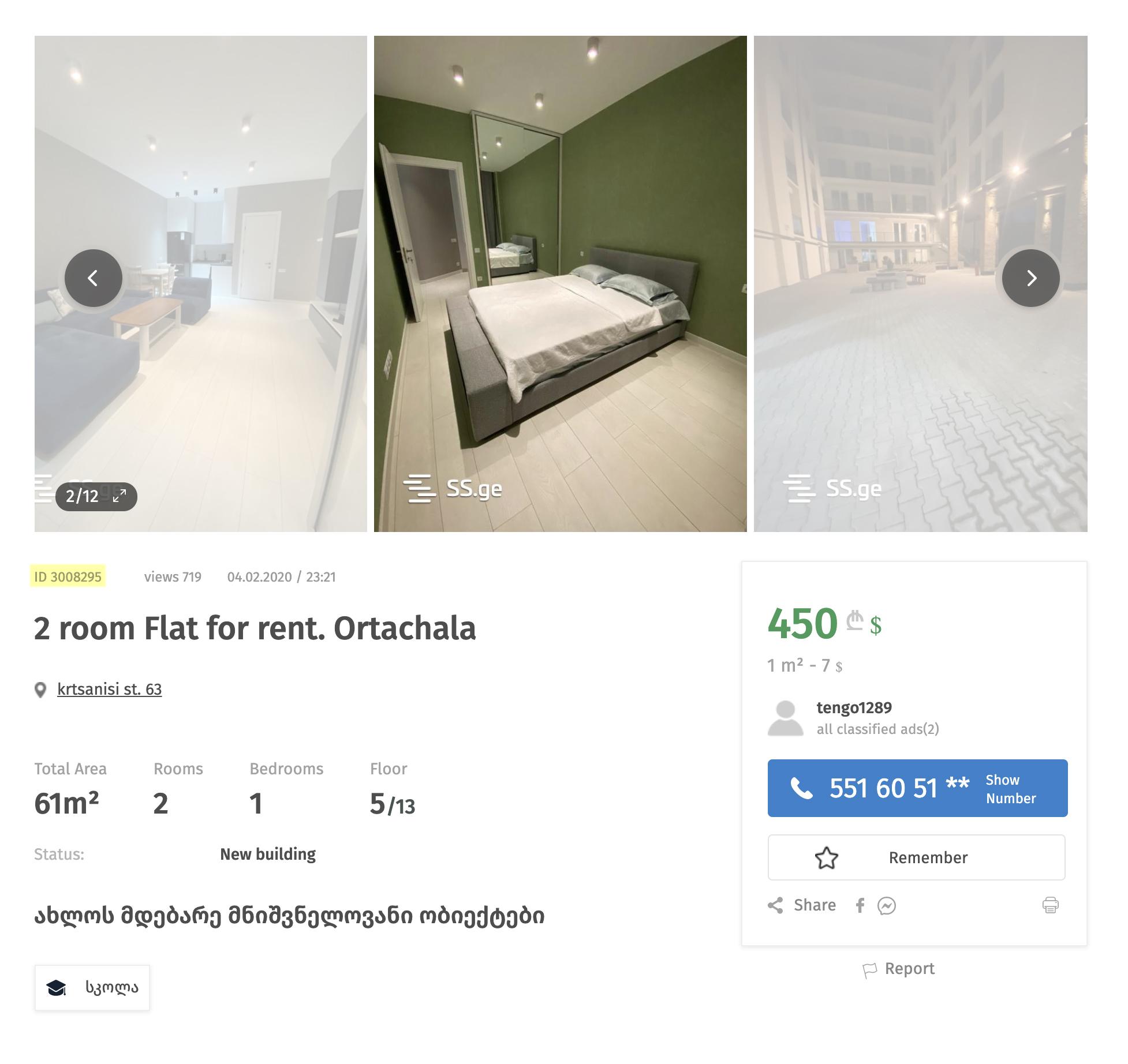 На странице ss.ge/en/real-estate/2-room-flat-for-rent-ortachala-3008295 ID-номером объявления будет 3008295. На самом сайте он тоже указан, но очень мелким шрифтом