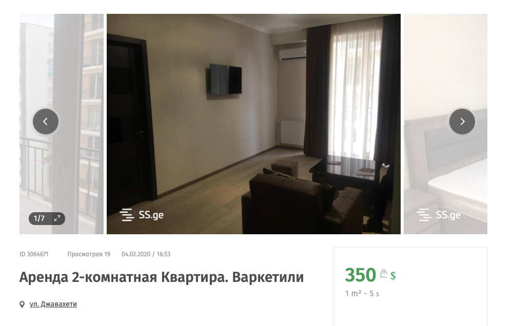 Эта двушка в Варкетили площадью 64 м² стоит 350$. Так и хочется позвонить хозяину и спросить, за что он просит такие деньги
