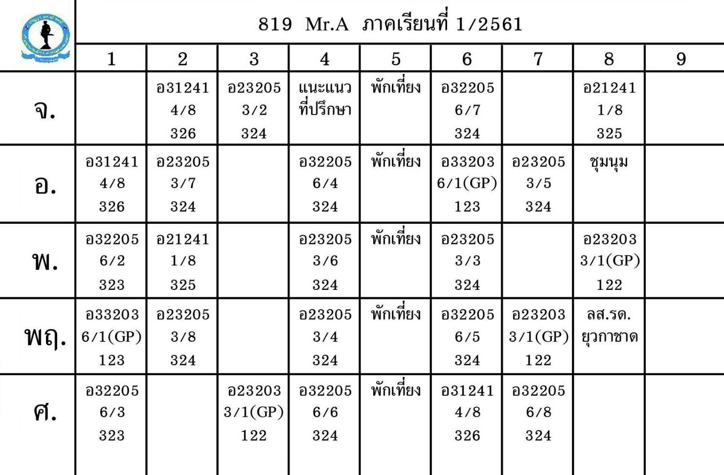 Мое расписание занятий — 24урока внеделю