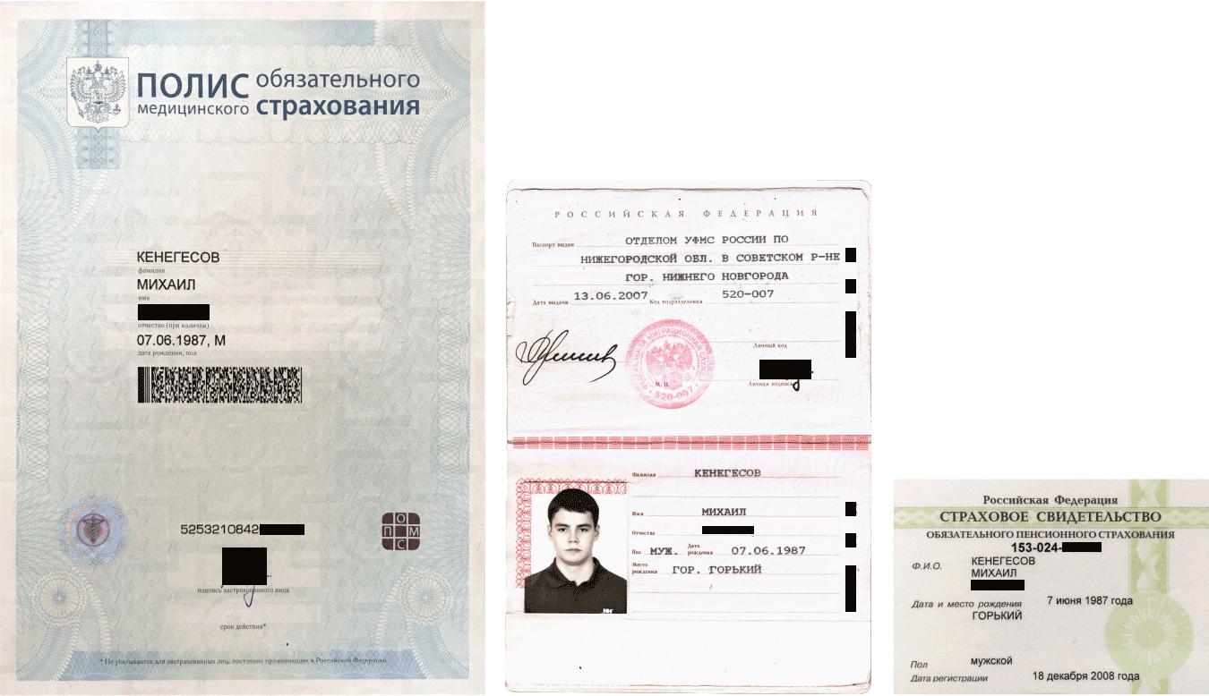 Полис ОМС, паспорт и СНИЛС понадобятся, чтобы прикрепиться к выбранной стоматологии