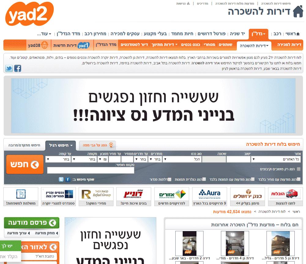 Если вы не понимаете иврит, вам будет трудно снять жилье