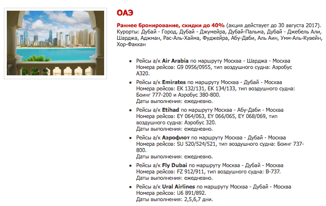 Оператор «Тез-тур» до 30 августа продает туры в ОАЭ по раннему бронированию со скидкой до 40%. Скриншот с сайта туроператора