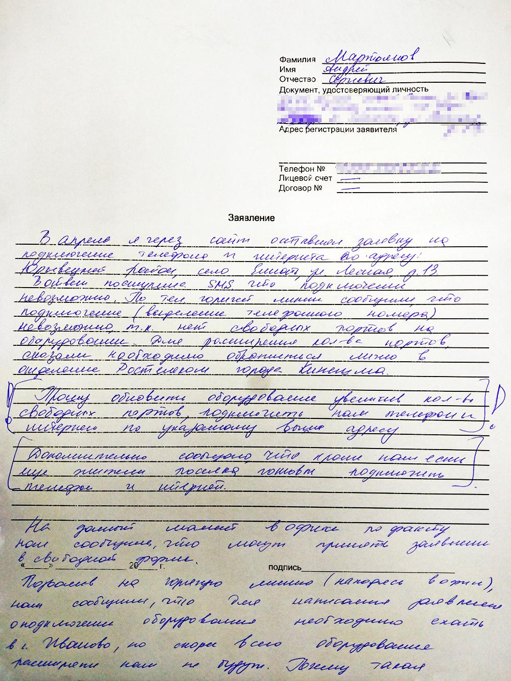 Заявление в свободной форме, которое мы написали в«Ростелекоме», спросьбой подключить нам телефон иинтернет