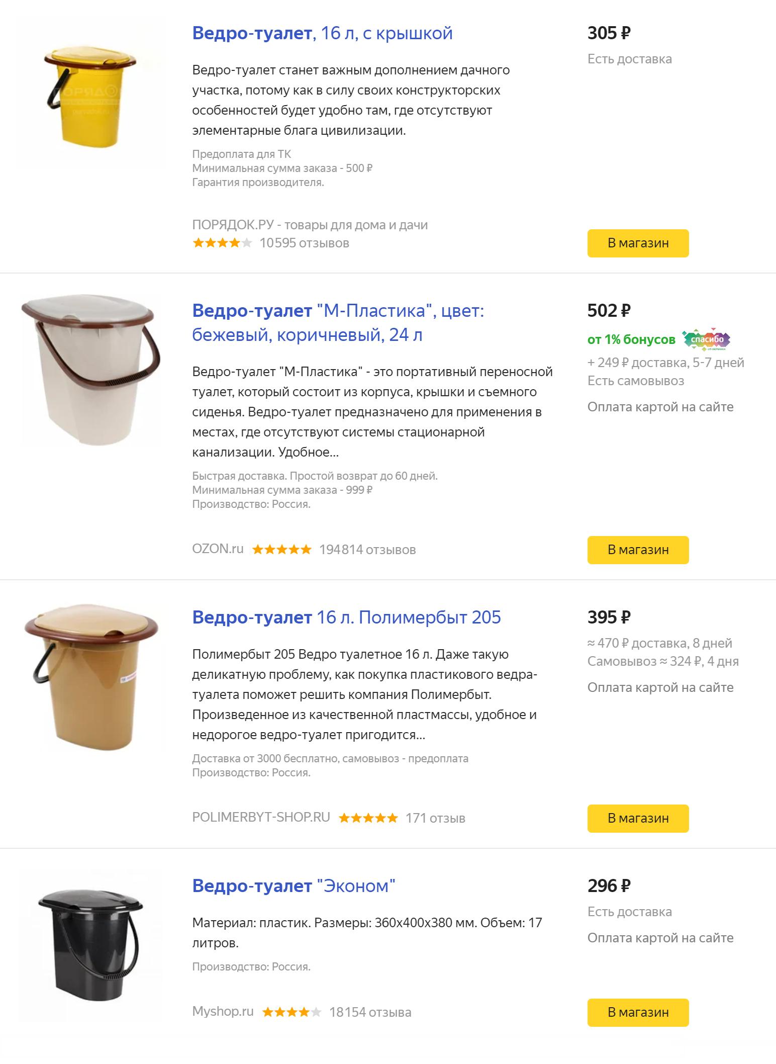 Вот такой разброс цен наведро-туалет предлагает «Яндекс-маркет». Мыже купили свое вближайшем магазине, а там что привезли, тои берешь. Никакой проблемы выбора!