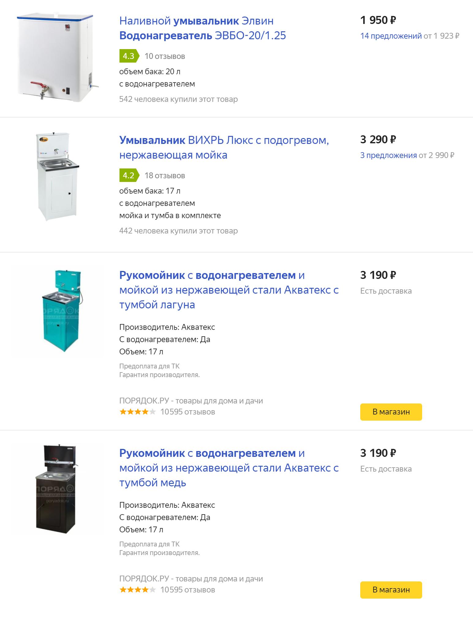 А вот что предлагает «Яндекс-маркет»: первый — наш водонагреватель, ниже варианты готового рукомойника сводонагревателем, раковиной тумбой