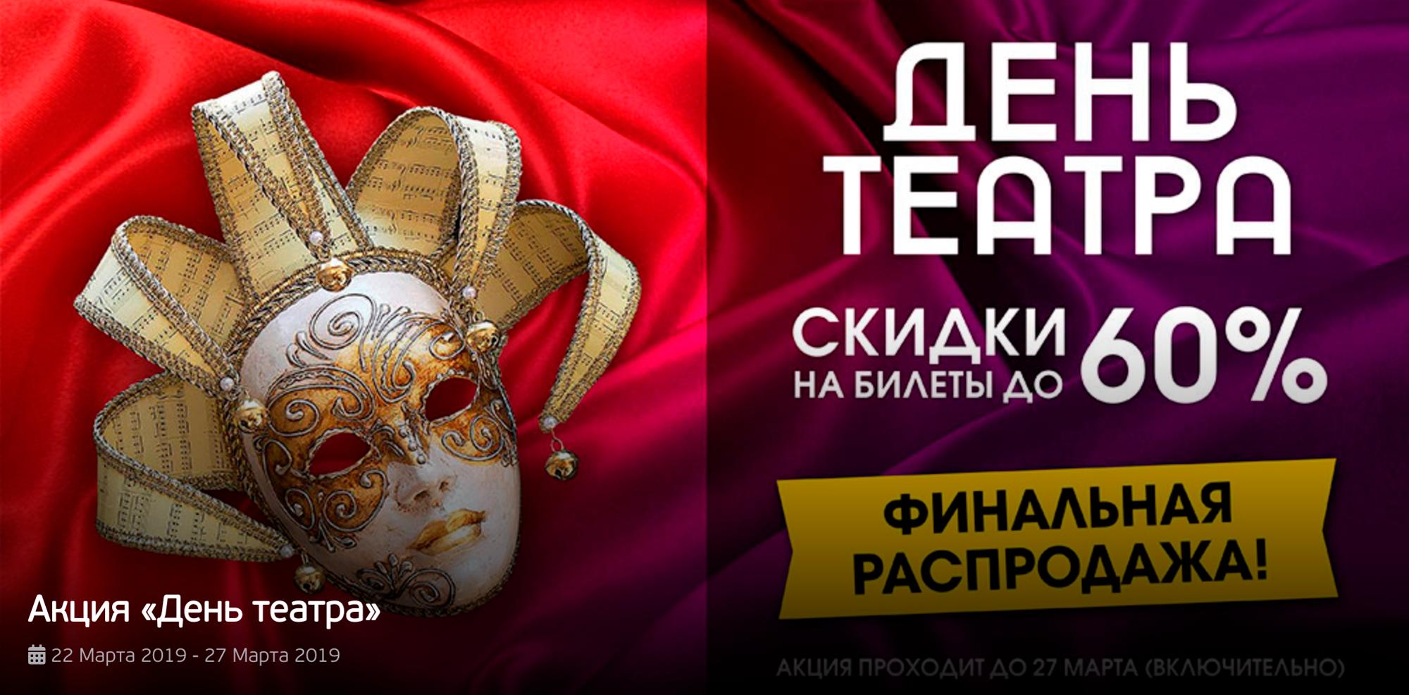 О скидках объявляют заранее на сайтах театров и агрегаторов. Чтобы не пропустить распродажу, подпишитесь на рассылку «Яндекс-афиши», «Билетер-ру» и «Кассир-ру»