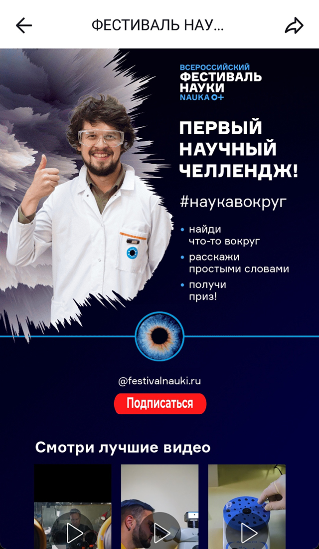 Невсечелленджи коммерческие. Например, если нажать наэтотбаннер вразделе «Интересное», откроется лендинг челленджа Всероссийского фестиваля науки. Темы меняются итаквдохновляют авторов делать новый контент