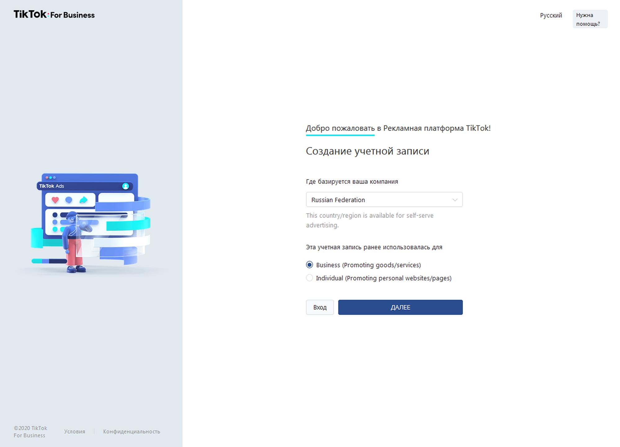 Вовремя регистрации наTikTok forBusiness, кроме электронной почты ипароля, попросят указать страну, часовой пояс, название компании, валюту иотметить, работаетели выврекламном агентстве, таккакдляагентств в«Тиктоке» естьскидки