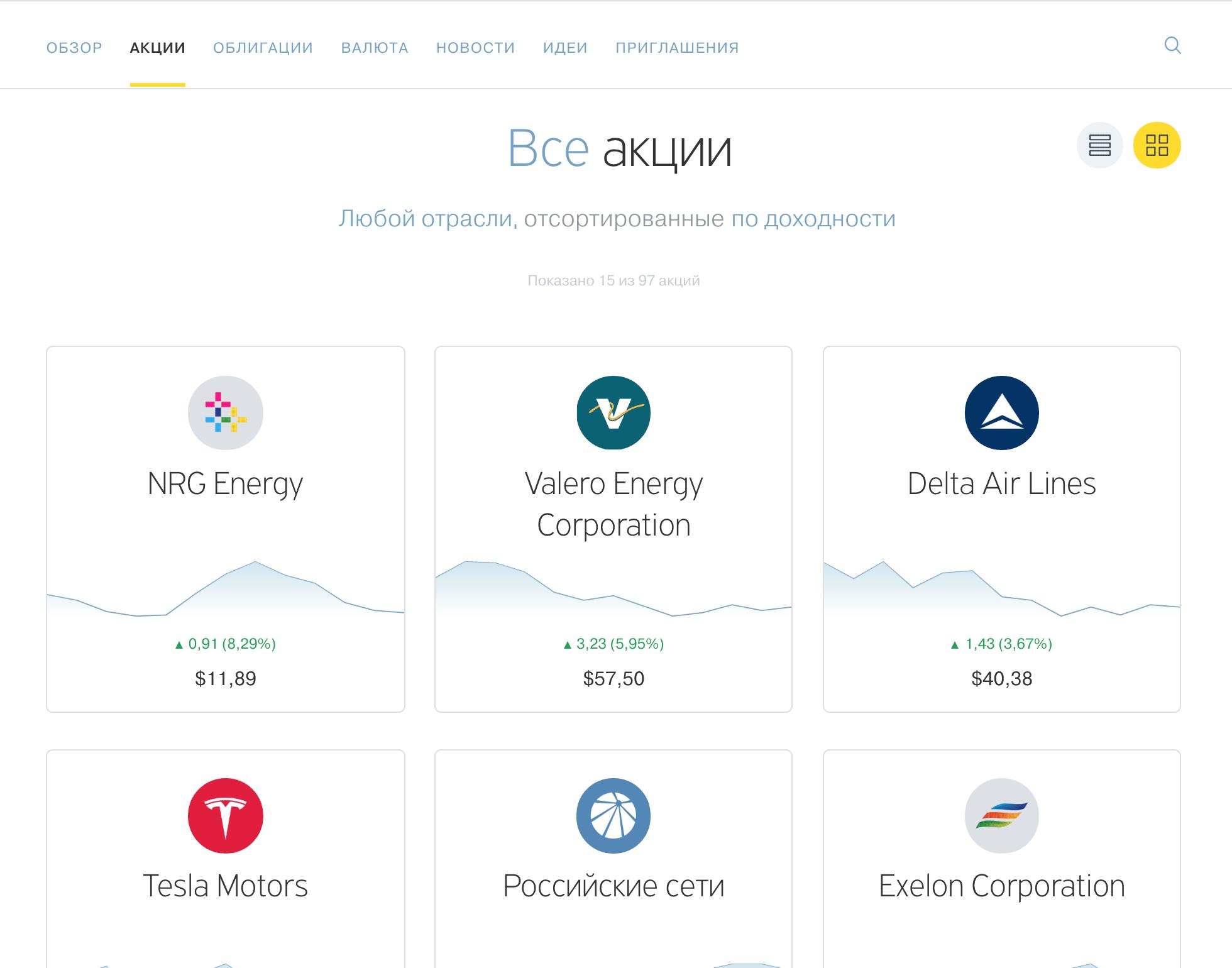 Акции, которые можно купить в Тинькофф-инвестициях