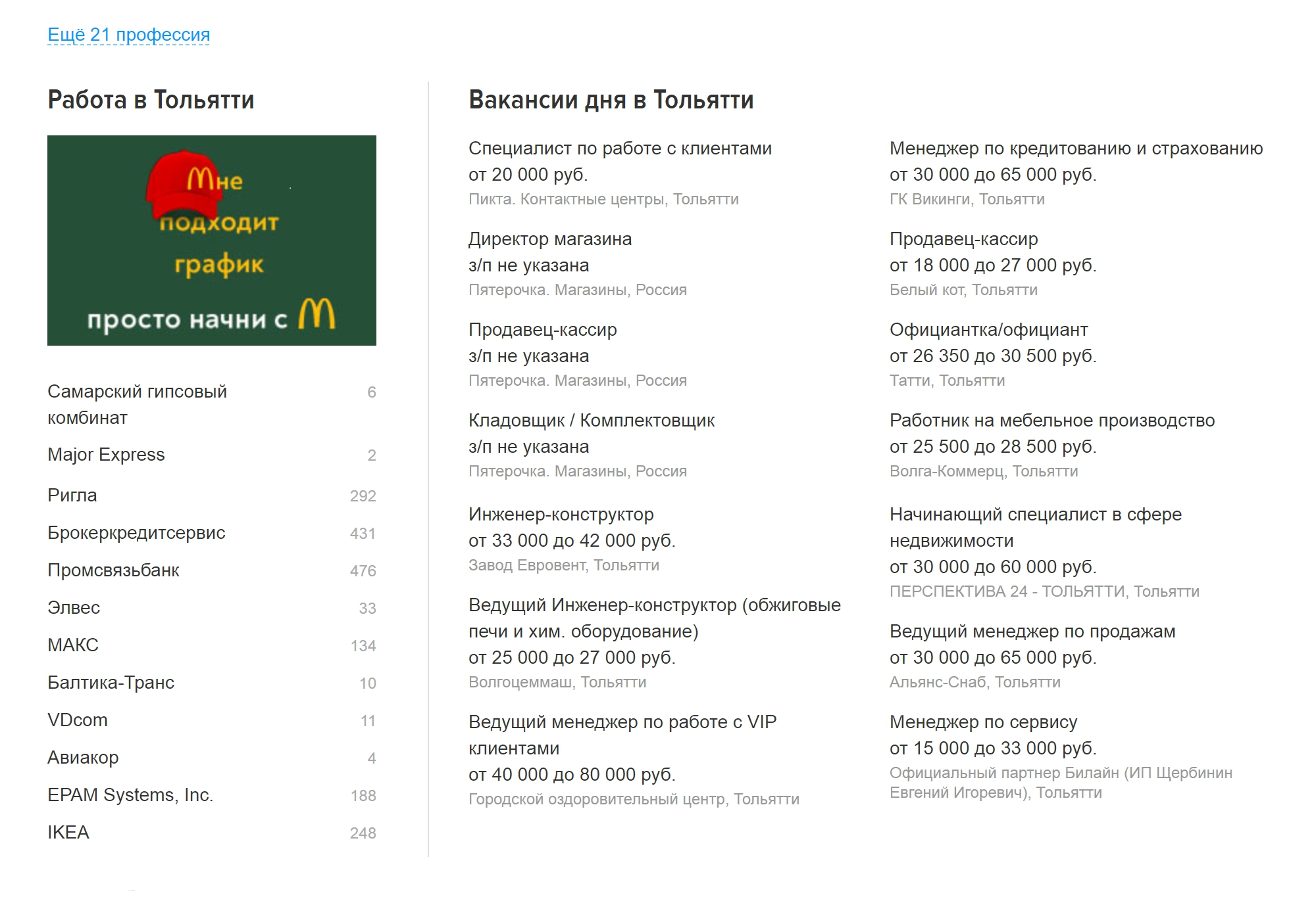 На «Хедхантере» хирургу в Тольятти предлагают зарплату от 40 000<span class=ruble>Р</span>, электромонтеру и сварщику — от 30 000<span class=ruble>Р</span>