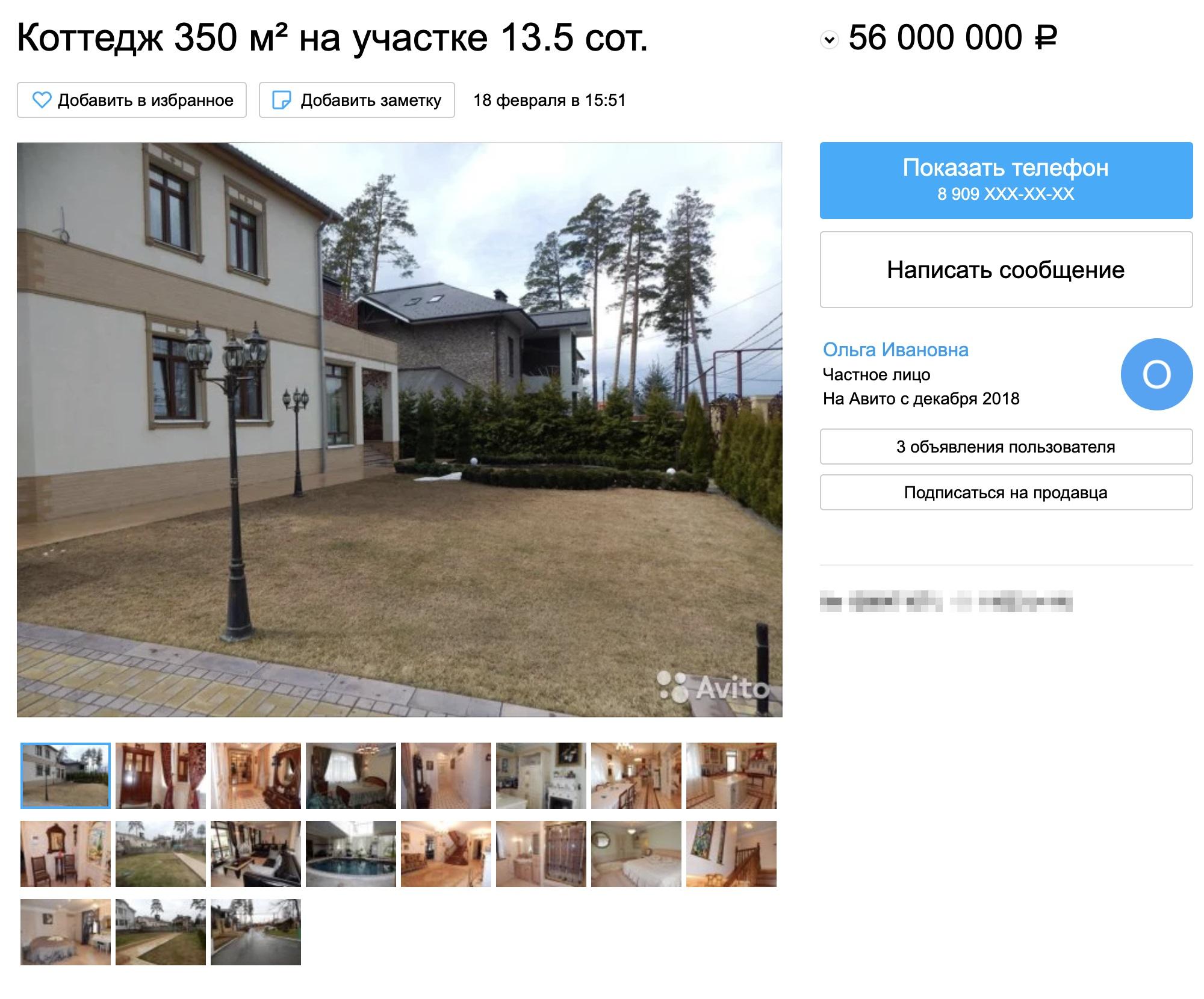 Так выглядит дом за 56 млн в «Портовом»