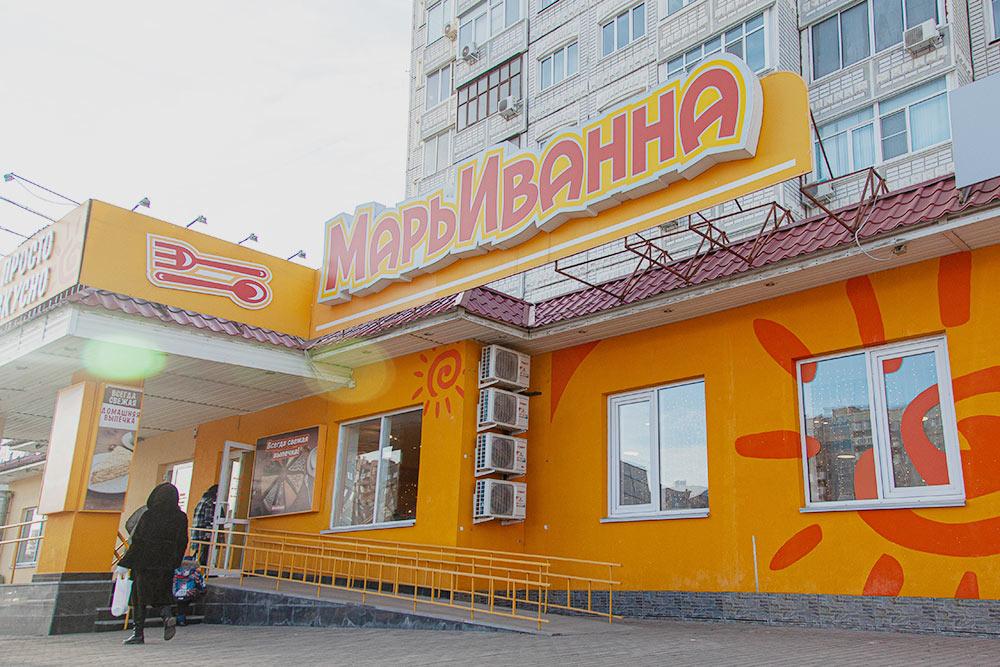 Ресторан «МарьИванна» в Новом городе