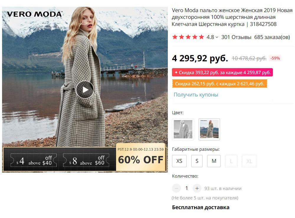Пальто недешевое, но в составе указана 100% шерсть, и покупатели подтверждают это в отзывах