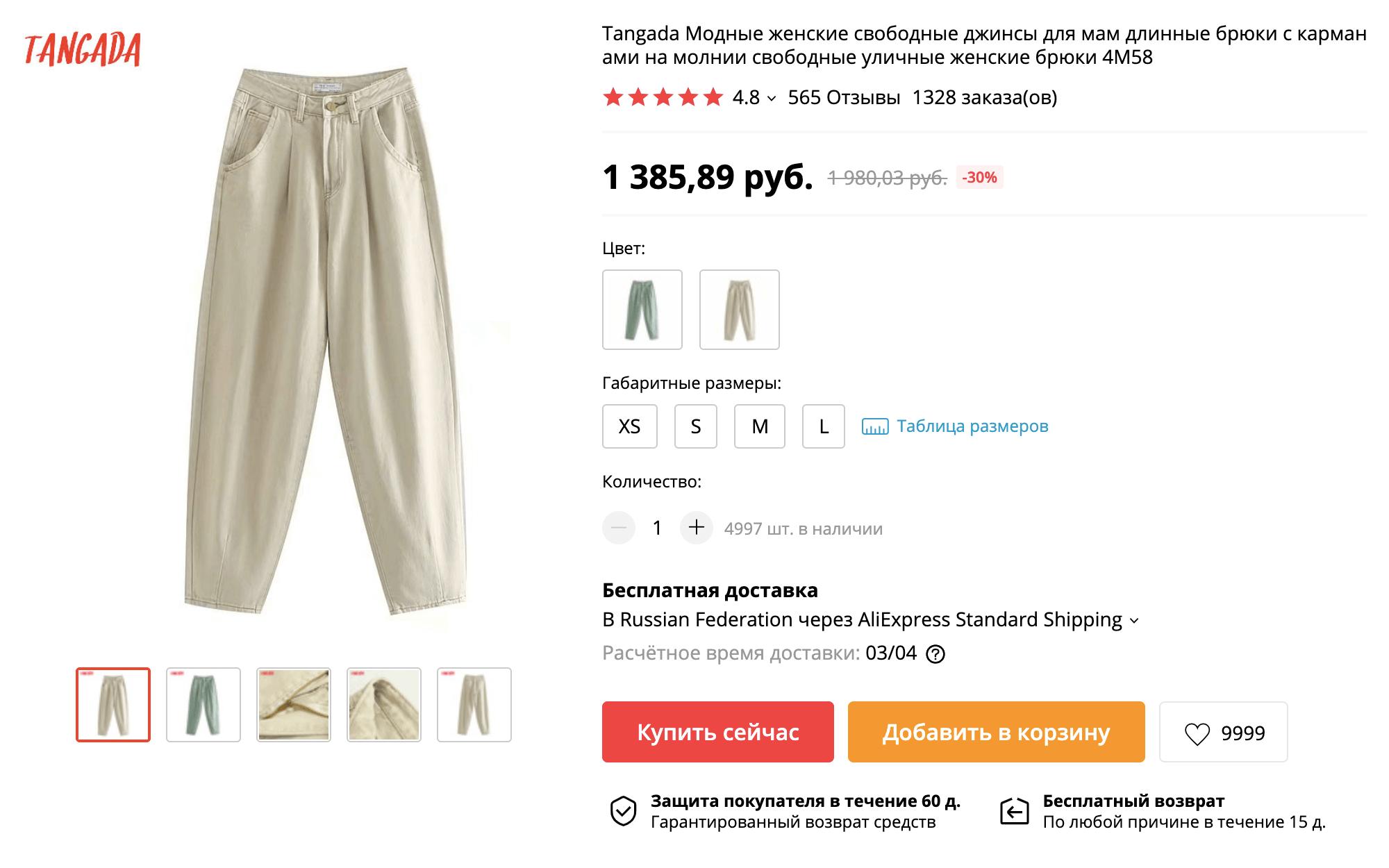 В отзывах популярного блогера я увидела джинсы с высокой талией и защипами — копию «Зары». Получила посылку, надела джинсы и пошла в магазин