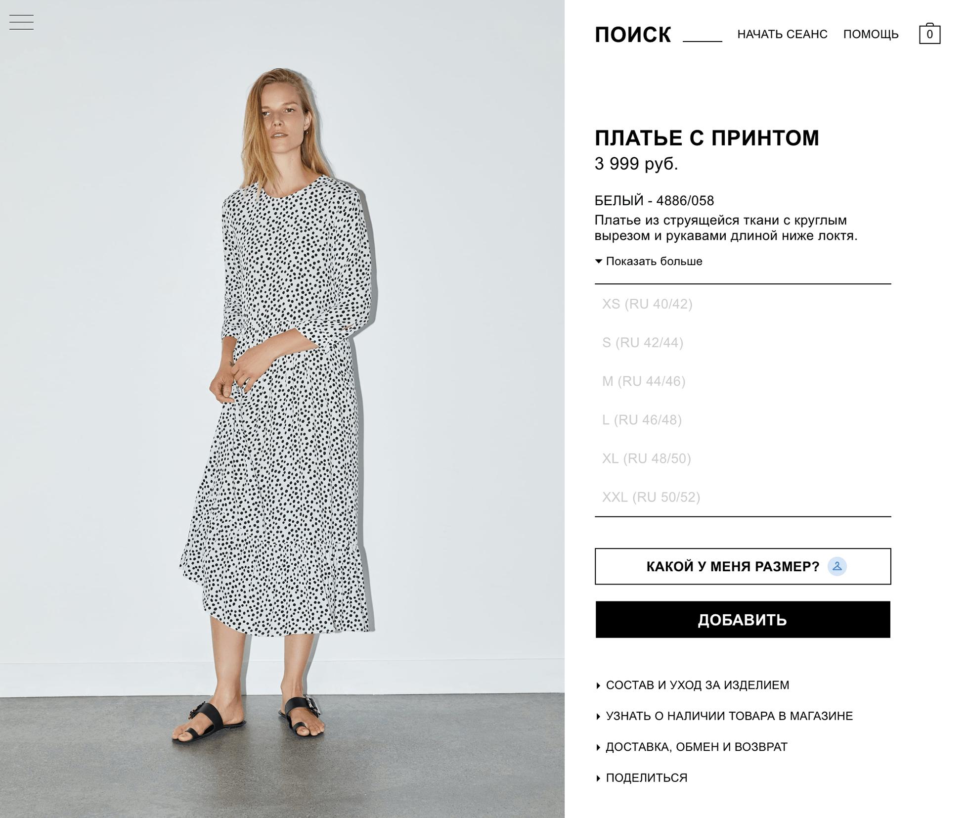 Вот аналогичное платье в «Заре»