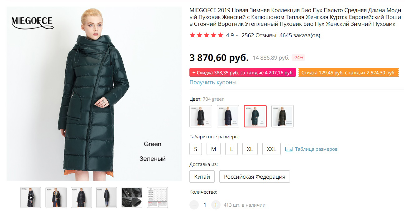 В момент покупки оба пальто стоили одинаково — 2000<span class=ruble>Р</span>, но у темного пальто было много хороших отзывов, а у красного — мало и все плохие