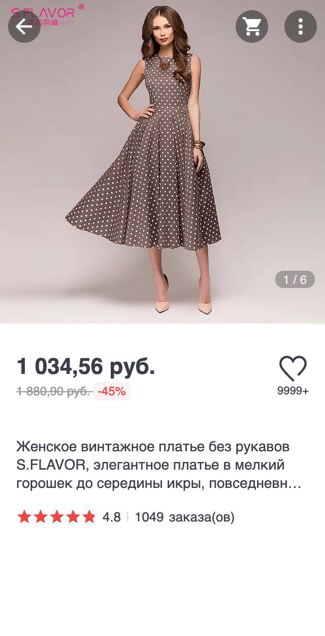 Китайский магазин S.Flavor специализируется на платьях — продает копии нашего «1001платье»