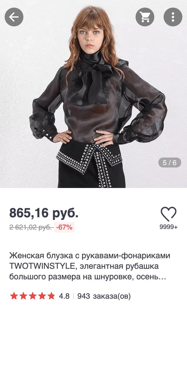 Я заметила, что выгоднее всего покупать на «Алиэкспрессе» одежду необычного фасона и кроя