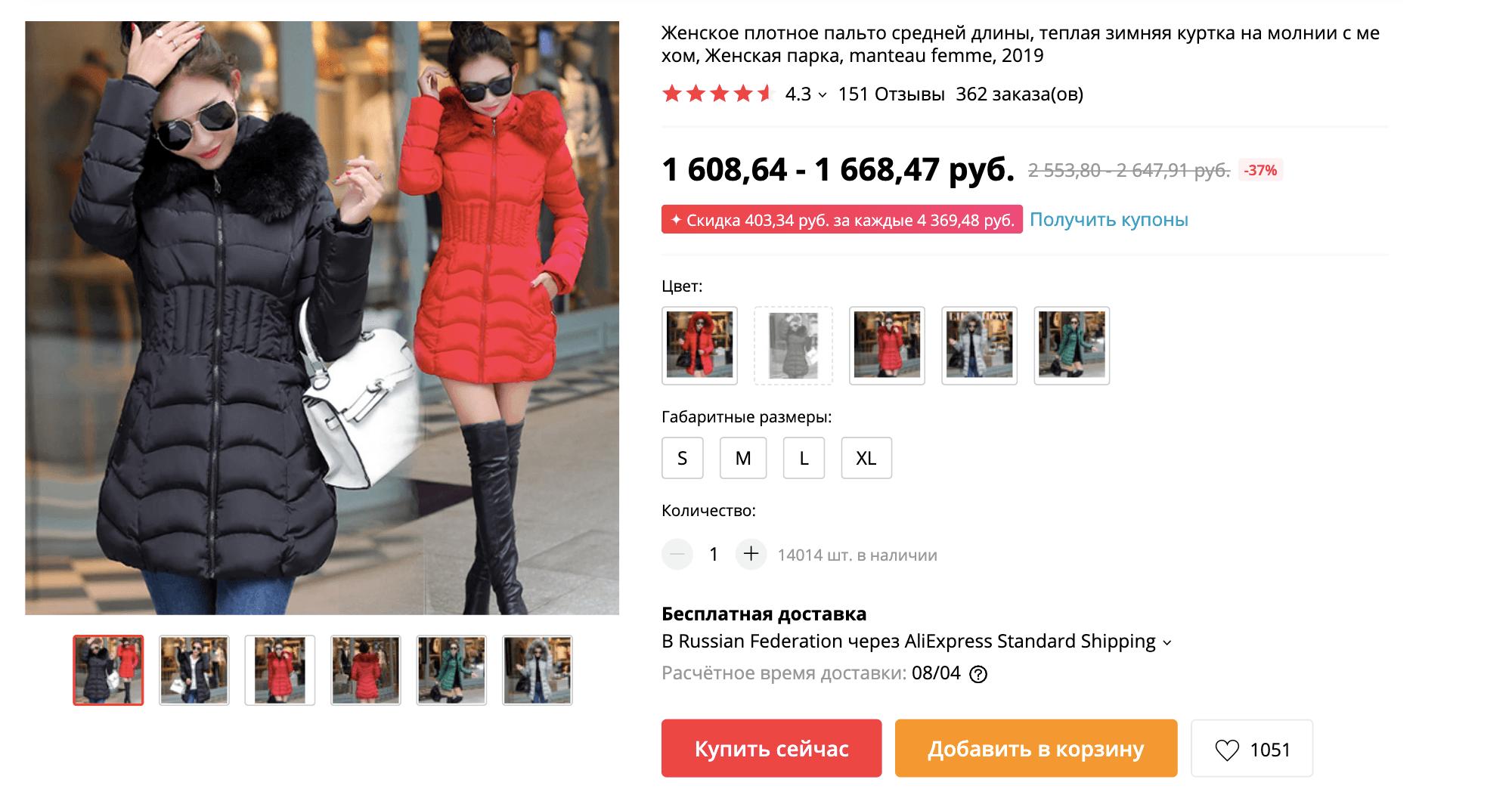У этой куртки плохие отзывы: покупатели говорят, что даже в межсезонье в ней холодно. К томуже маловероятно, что качественная зимняя куртка будет стоить полторы тысячи рублей