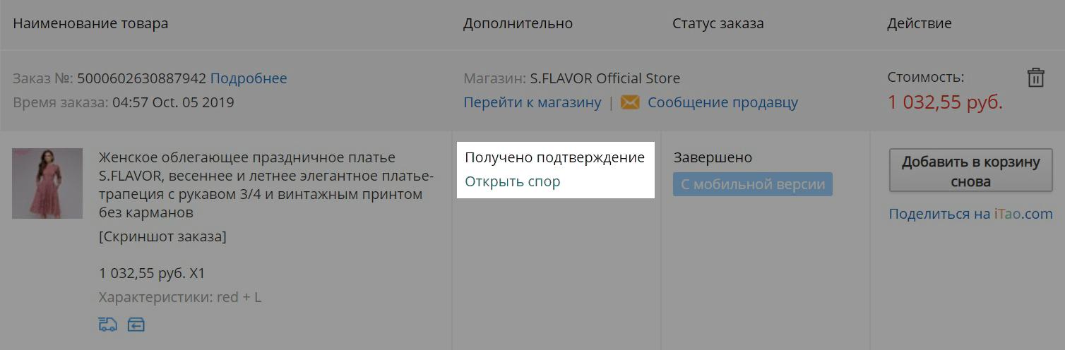 Открыть спор можно на страничке покупки или прямо в списке заказов