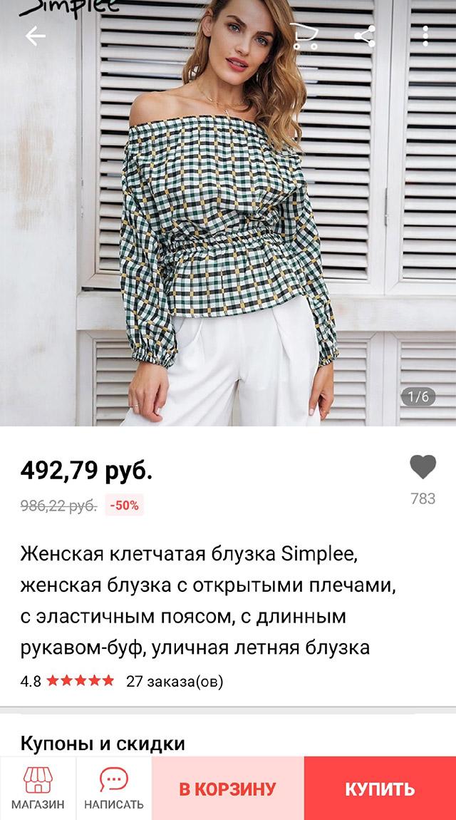 Хлопковая блузка необычного кроя на «Алиэкспрессе» в 3 раза дешевле, чем в масс-маркетах и шоурумах