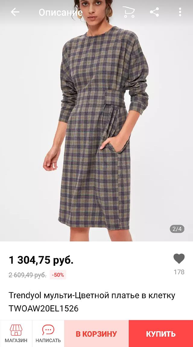 На «Алиэкспрессе» я нашла отличный вариант платья из хлопка с полиэстером, которое еще и в два раза дешевле