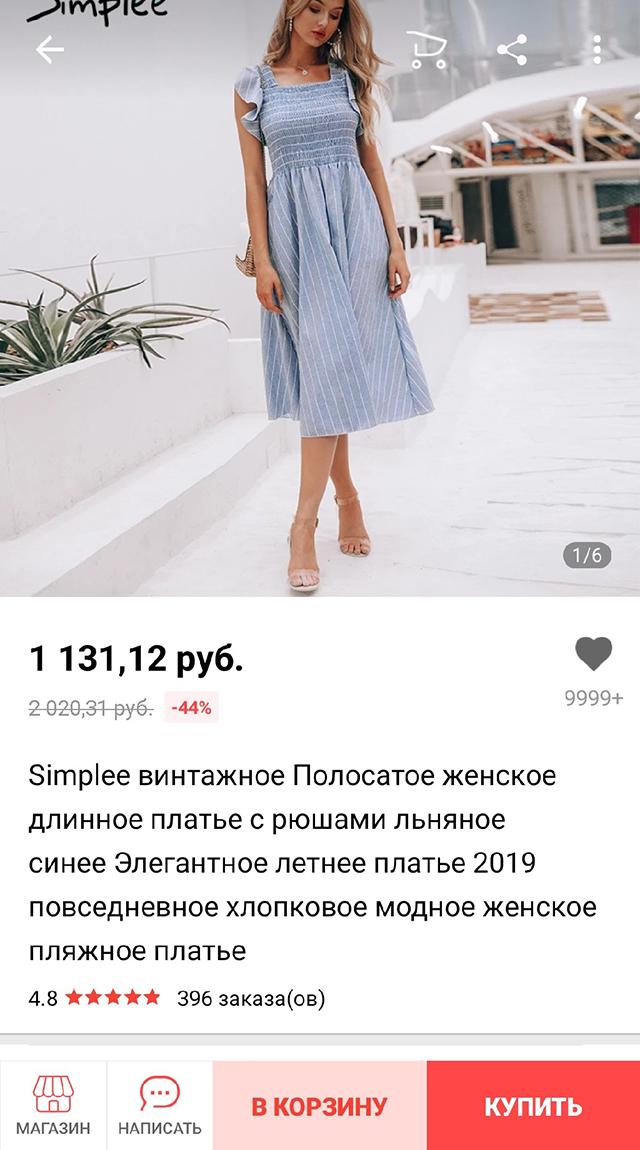 Поэтому платье на «Асосе» оказалось в четыре раза дороже похожего с «Алиэкспресса» приабсолютно одинаковом составе