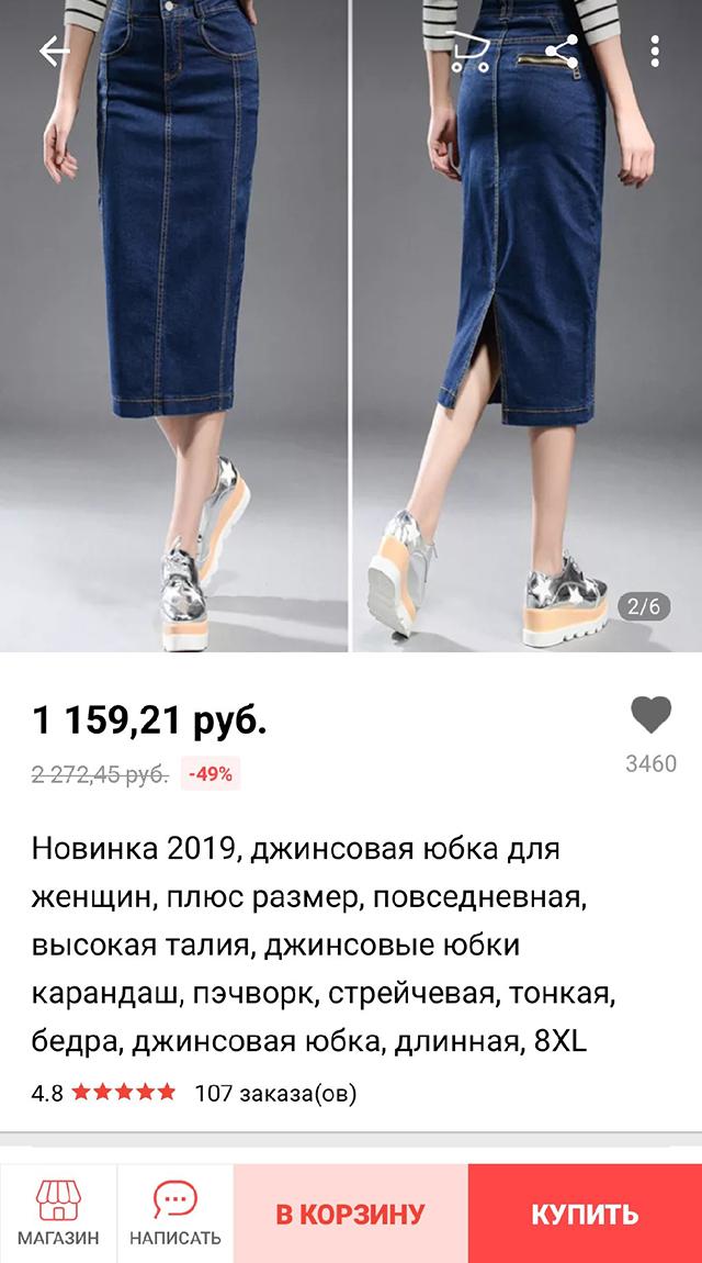 Мне нужна была длинная джинсовая юбка с высокой талией и вертикальной отстрочкой