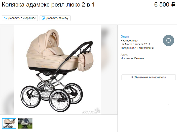 Коляску-люльку в идеальном состоянии продала за 6500<span class=ruble>Р</span>