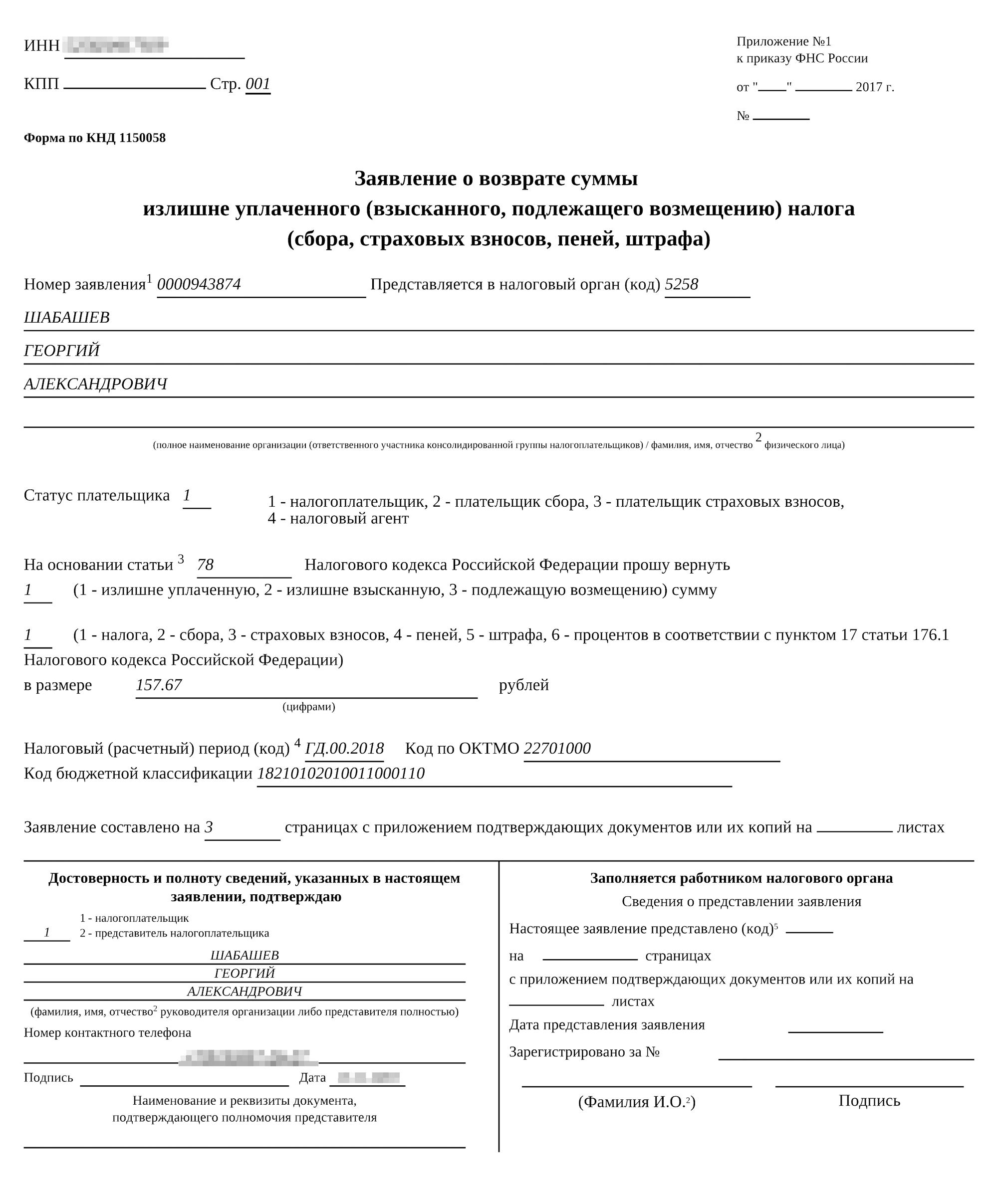 Если отправлять заявление навозврат через личный кабинет, все страницы будут заполнены автоматически