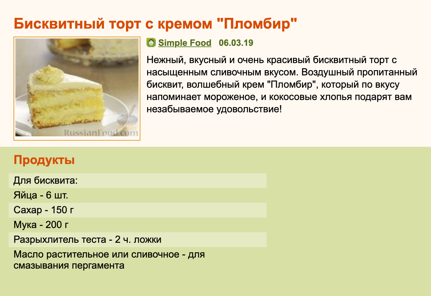 В этом рецепте среди ингредиентов нет жидкости и жира. Масло указано только длясмазывания пергамента. Ябы не стала готовить по такому рецепту: есть риск, что бисквит окажется сухим