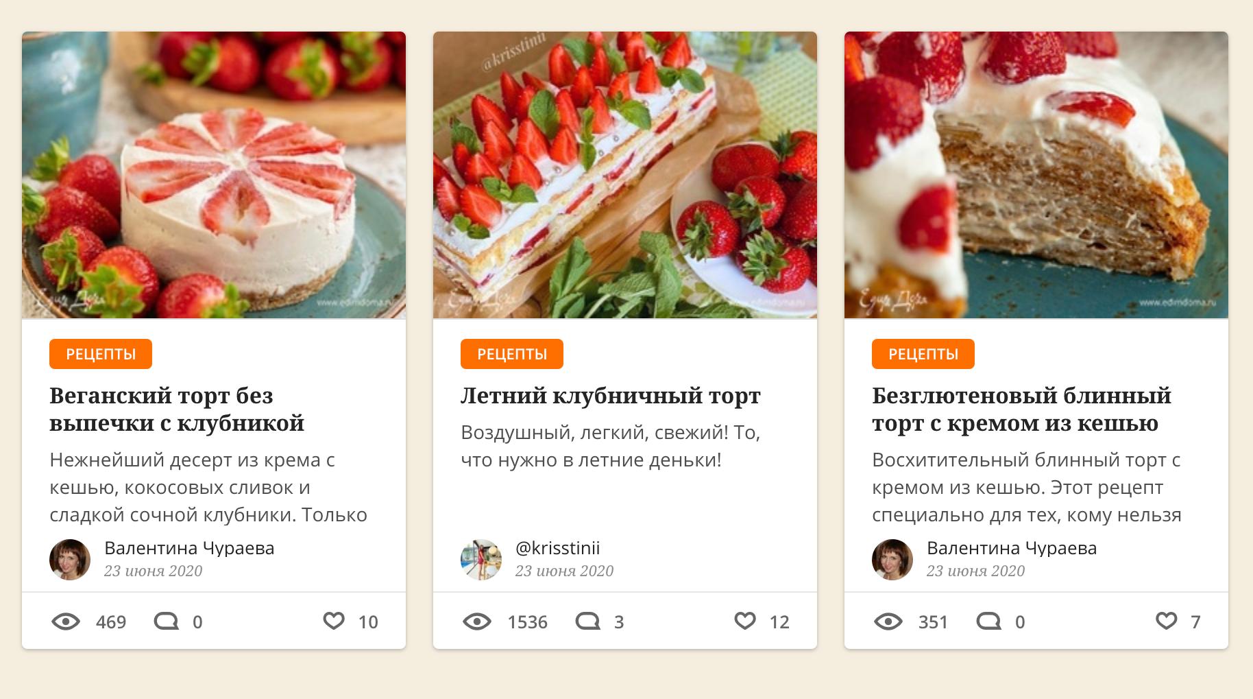 На «Едим дома» пользователи редко пишут отзывы, но оценить рецепт можно по количеству лайков