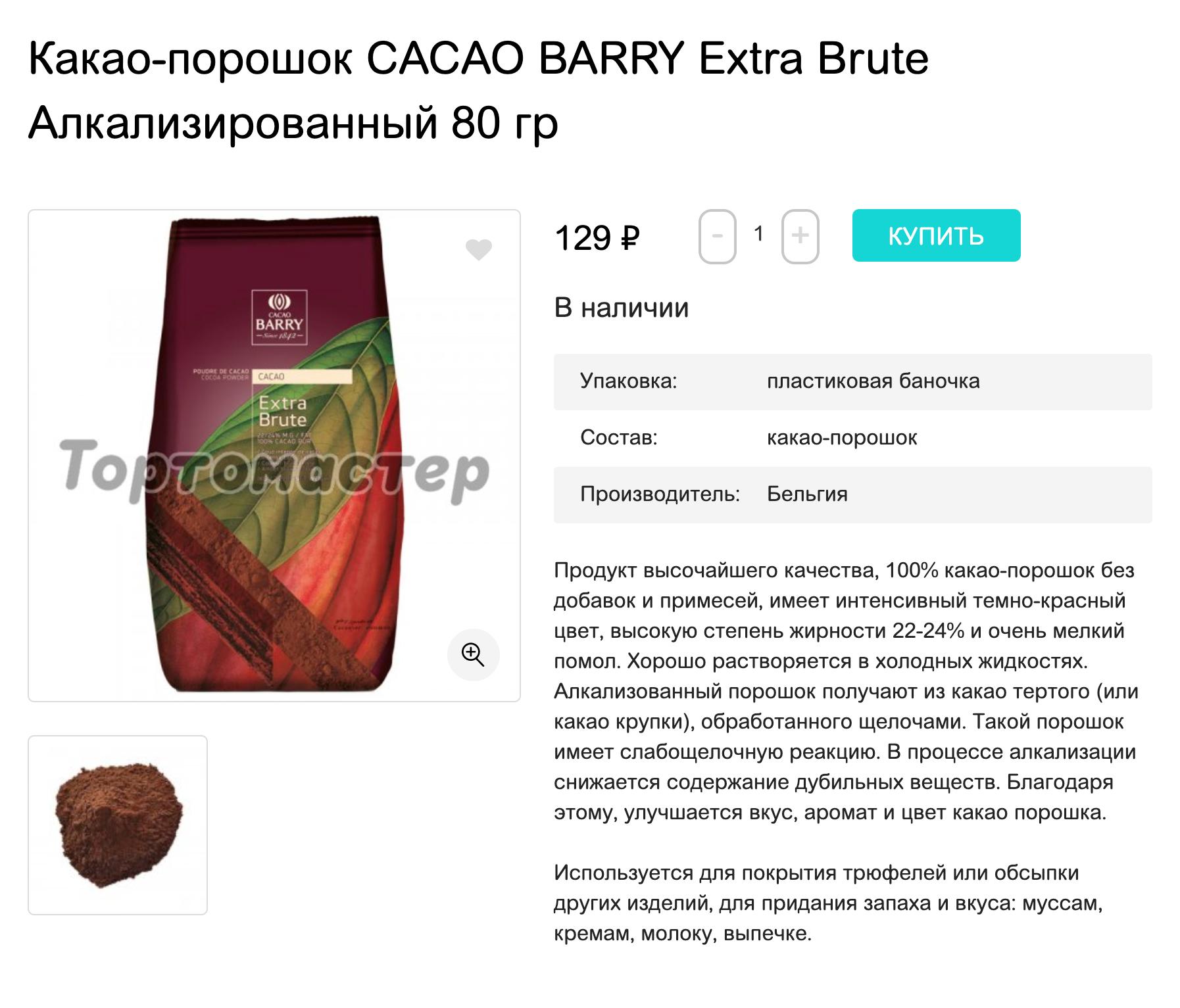 Я заказываю какао-порошок в «Тортомастере» по 120<span class=ruble>Р</span> за 80&nbsp;г