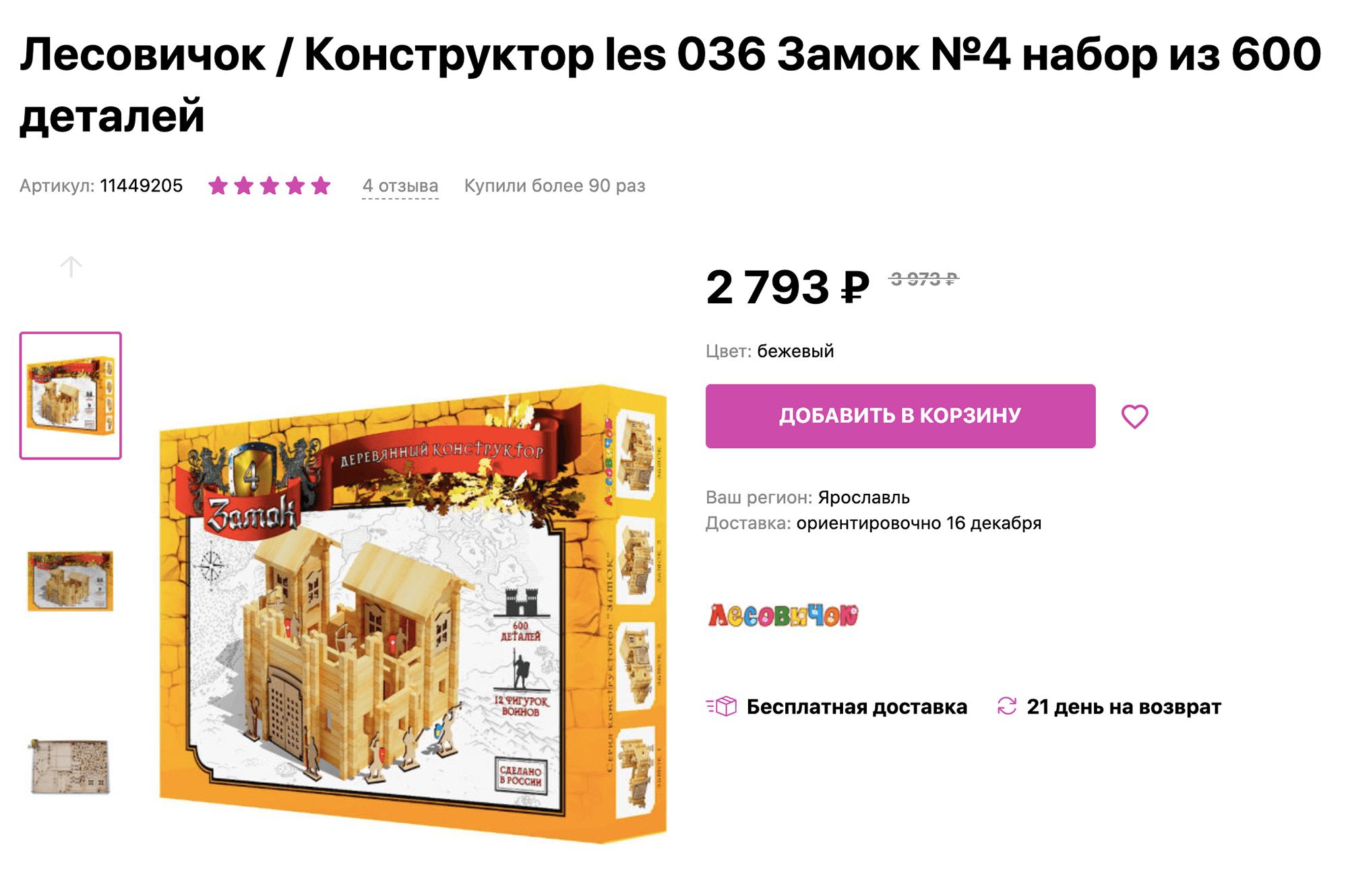 Вот такой конструктор из дерева можно было купить вместо всех этих мелких игрушек