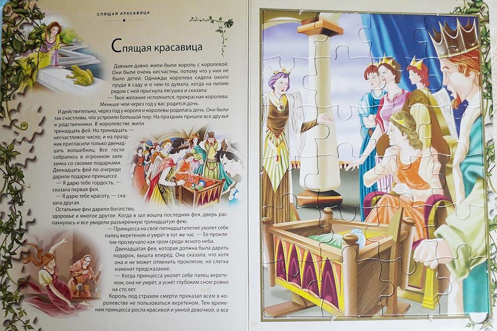 Развивающая книга спазлами. Купили поплану всентябре длямладшей дочери