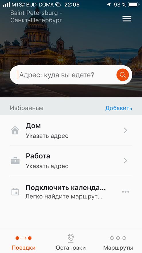 Moovit работает за рубежом и в 17 городах России — от Москвы и Санкт-Петербурга до Кирова и Нальчика