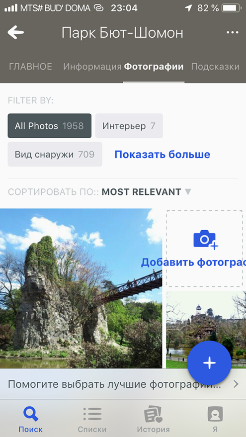 В заметках путешественники рассказывают о своих впечатлениях и выкладывают фотографии