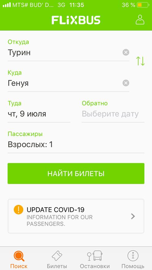 В приложении есть поиск остановки с информацией о ближайших рейсах