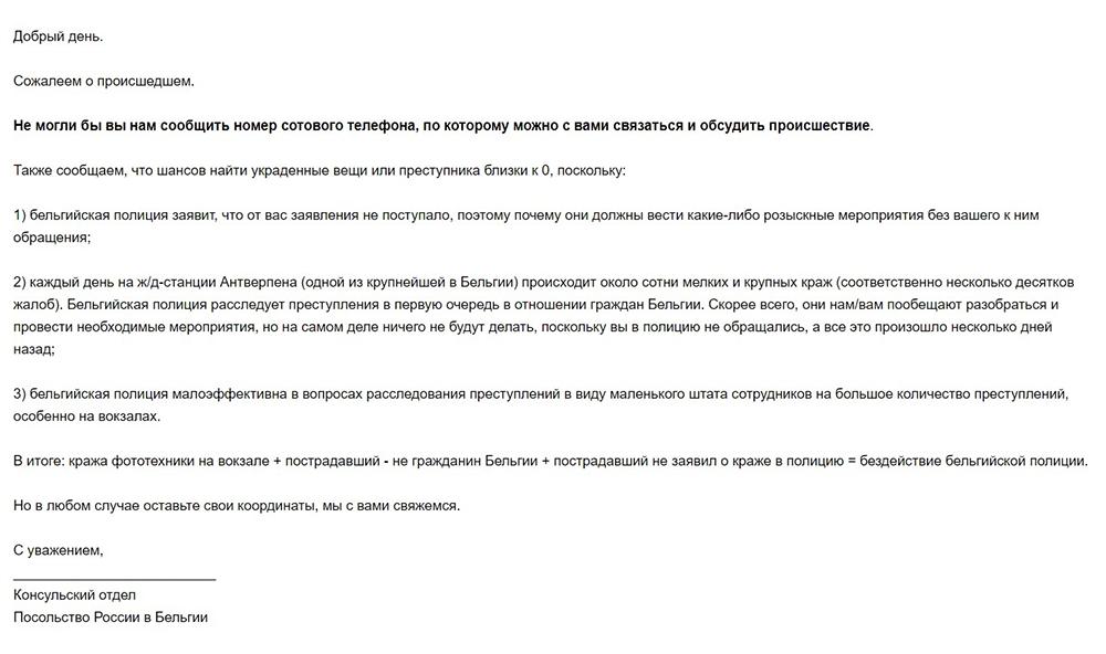 В российском посольстве в Бельгии считают, что шансы найти пропажу или преступника близки к нулю