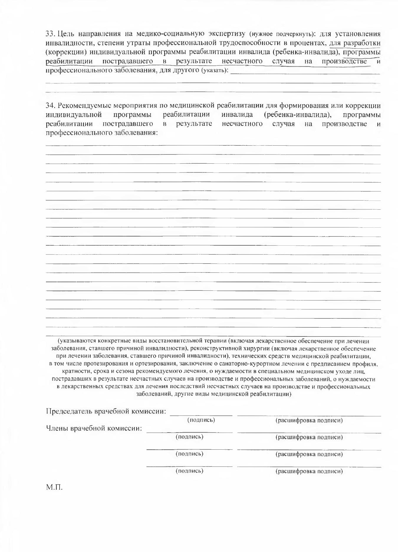 Как выставляются уточненные счета фактуры