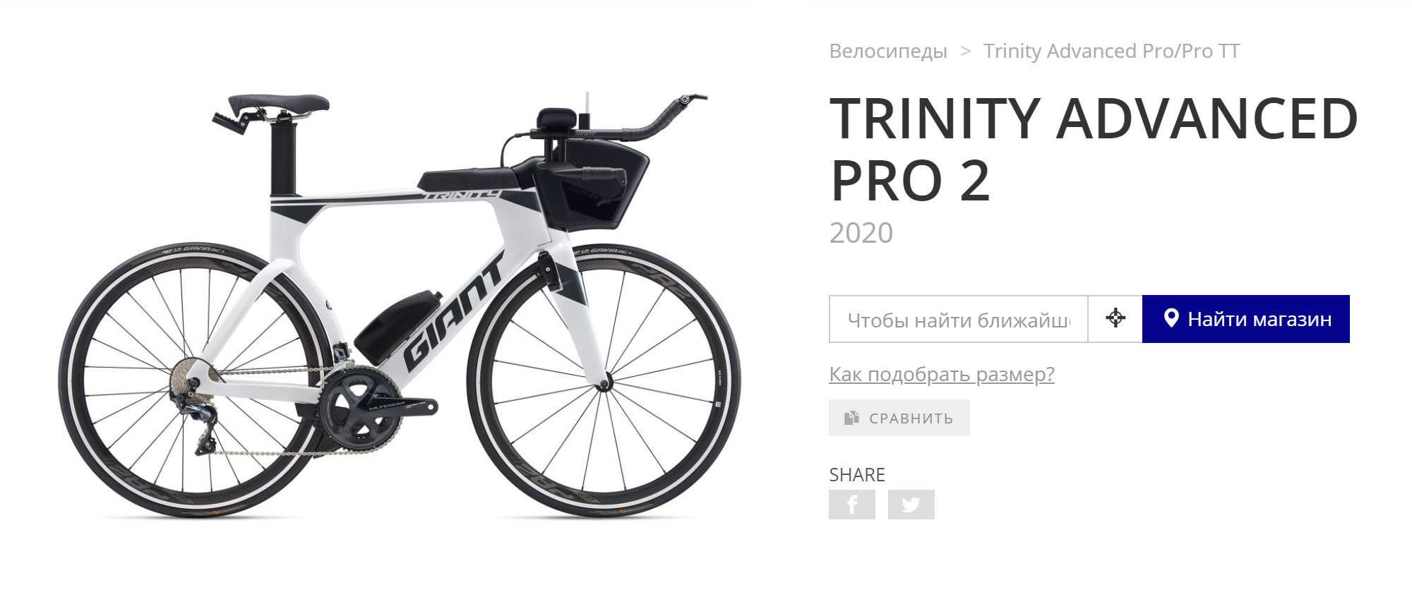 Специальный велосипед для&nbsp;триатлона обеспечивает спортсмену более комфортную посадку. Цена такого около 250&nbsp;000&nbsp;<span class=ruble>Р</span>. Источник: официальный сайт&nbsp;Giant