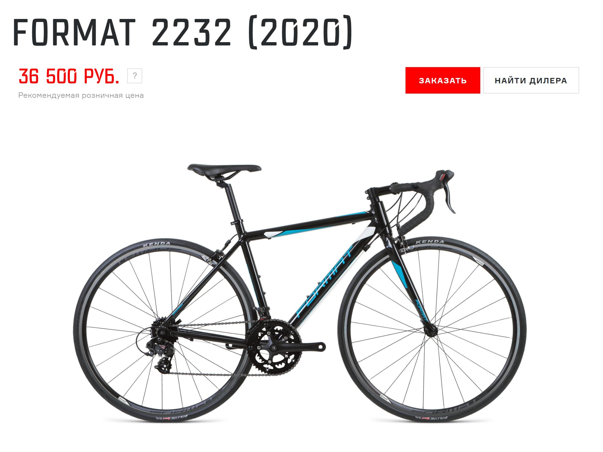 Самый дешевый шоссейный велосипед Format. Источник: официальный сайт марки