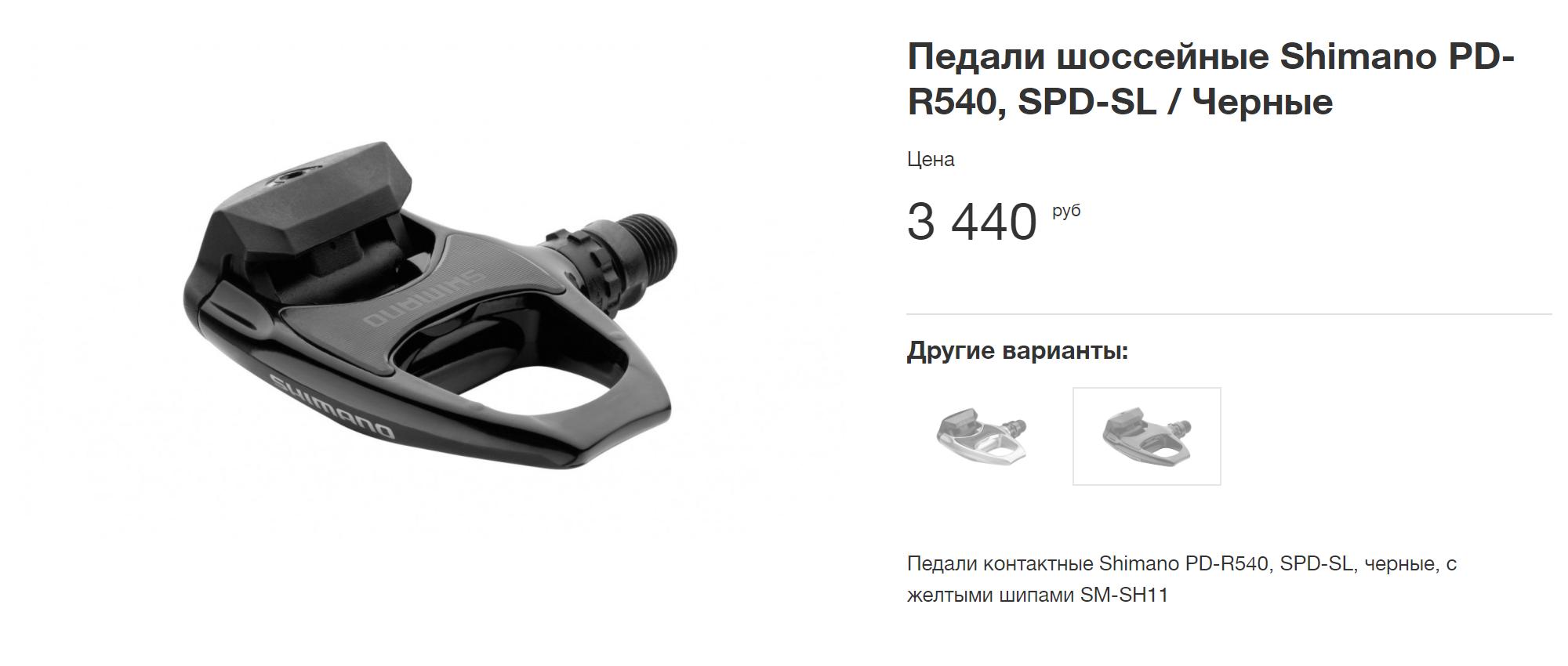 По&nbsp;совету специалиста, который проводил байкфит, муж приобрел вот&nbsp;такие контактные педали Shimano. В&nbsp;2019&nbsp;году они стоили 4599&nbsp;<span class=ruble>Р</span>. Источник: citycycle.ru