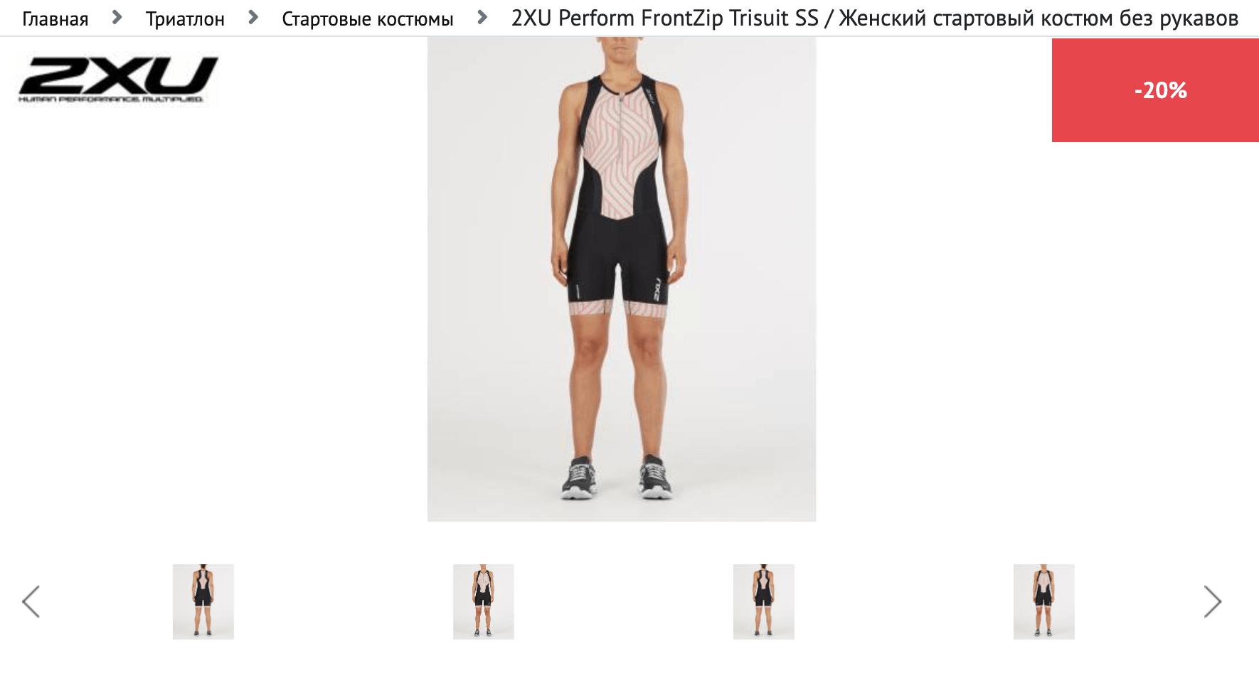 2XU Perform FrontZip TrisuitSS — женский стартовый костюм безрукавов. Он сделан из ткани с охлаждающим эффектом и отведением влаги от кожи. Плотные детали костюма сокращают колебание мышц и уменьшают риск микротравм. Памперс запоминает комфортную посадку, поэтому в нем удобно плыть и ехать велосипеде