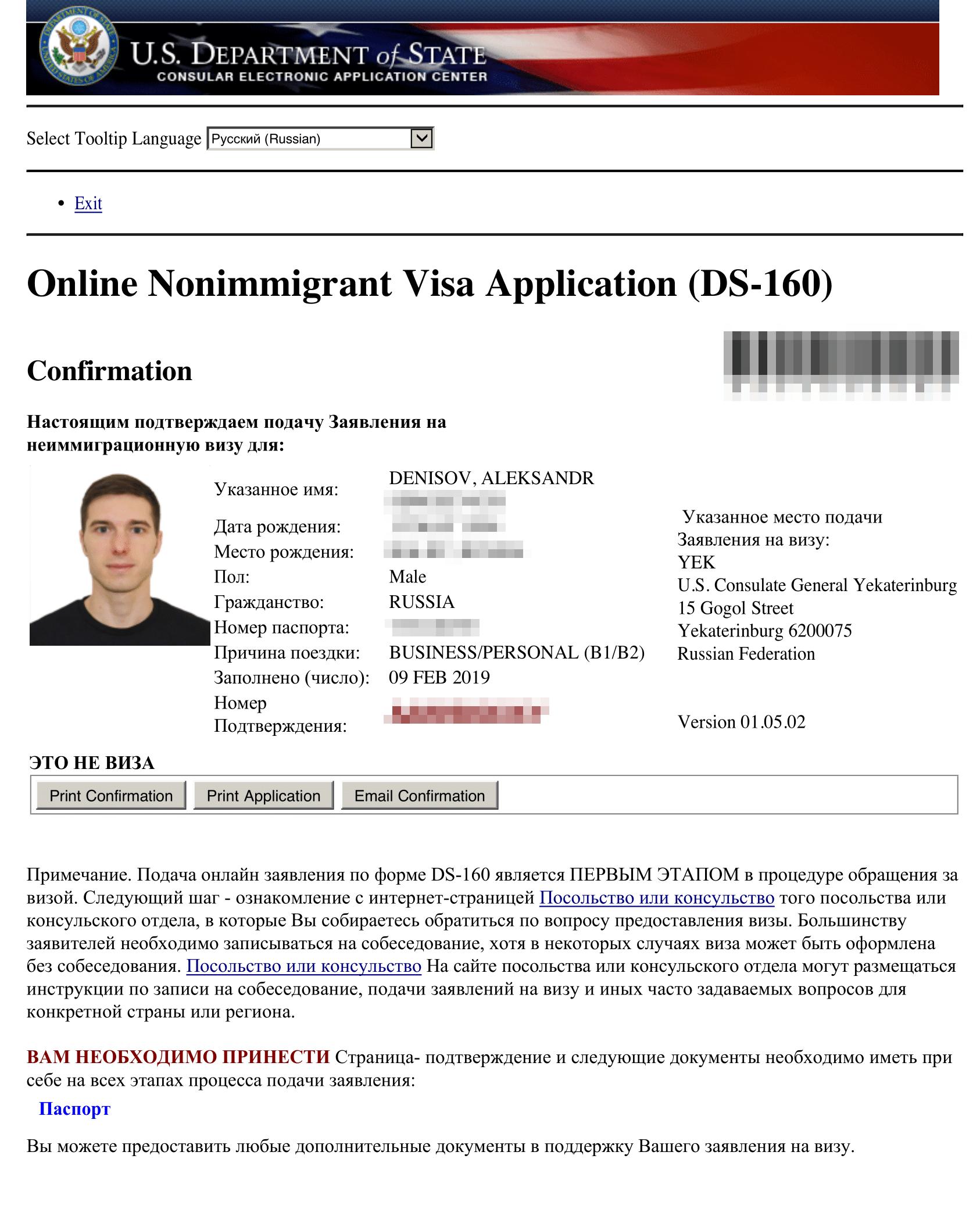 Моя заявка на получение визы по форме DS-160. С мая 2019года в DS-160 необходимо указывать ссылки на свои аккаунты в социальных сетях