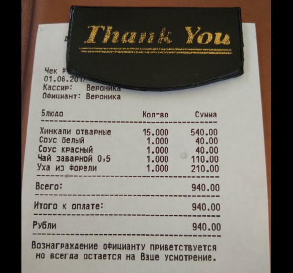 По чеку можно предположить стоимость других блюд
